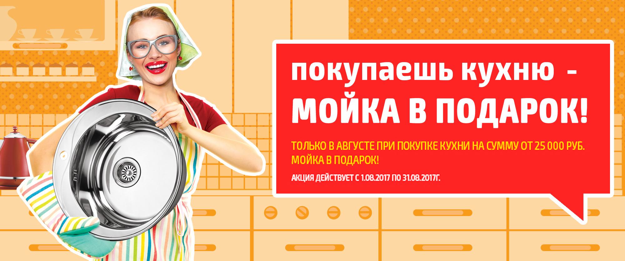 Подарок за покупку кухни 16